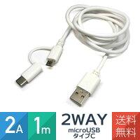 変換コネクタ付2Wayケーブル2A1.0m