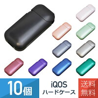 iQOSアイコスケースポリカーボネート製iQOS2.4Plus対応10色