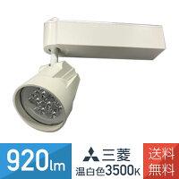 三菱ダクトレール用LEDスポットライト920lm14.5W3500K温白色4000時間