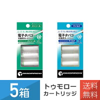 トップランド電子タバコトゥモロー専用カートリッジ5箱セット