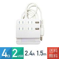 コンセント4個口USB2ポート2.4A1.5mUSBスマートタップ急速充電1400W
