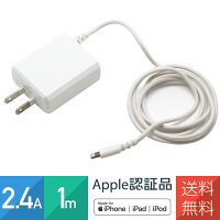 iPhone充電器Apple認証品(MadeforiPhone取得)コンセント充電器2.4A1mコンパクトヘッド