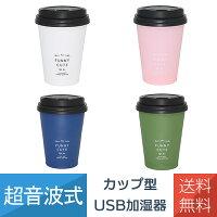 カップ型超音波式加湿器FUNNYCUTEUSB電源藤本電業HFU-01