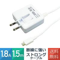 スマホ充電器1.8APSE認証品ストロングケーブル