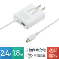 スマホ充電器2台同時充電急速2.4A1.8mコード+USB1ポートPSE認証品