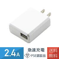 スマホUSB充電器ACアダプター急速5V2.4A1ポート