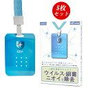 【5個SET】 ウイルスシャットアウト 空間除菌 カード 除...