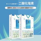 【5個SET】【日本倉庫出荷1-3日届ける】ウイルスシャットアウト 空間除菌 カード 除菌 消毒カード ウイルス対策 感染予防 首掛けタイプ ストラップ 二酸化塩素配合 ウイルス対策 在庫有り