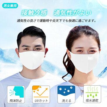 マスク 洗える 繰り返し使える フィルター2枚付き ウイルス 花粉症 対策 予防 花粉 感染予防 安心立体 3色選択 男女兼用