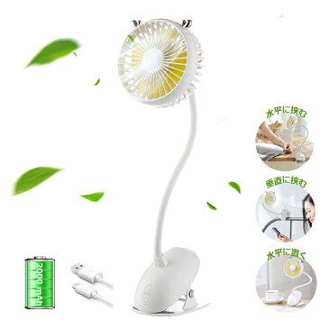 扇風機 クリップ 卓上扇風機 ベビーカー 静音 強力 3段階風量調整 2種類送風モード USB 充電式 2WAY おしゃれ 車載扇風機 小型 ミニ扇風機 チャイルドシート用 usbファン サーキュレーター ハンディファン