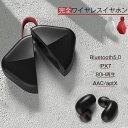 ワイヤレスイヤホン Bluetooth5.0 高音質 AAC