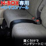 N-BOX専用ベンチコンソール ブラック | エヌボックス 内装 ホンダ 専用 コンソール コンソールボックス 収納 ベンチ N-BOXカスタム ベンチ ベンチコンソール N-BOX N-BOX専用