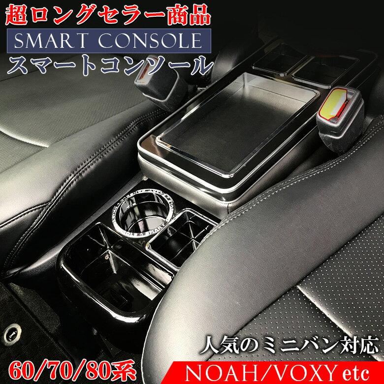 車内収納・ホルダー, コンソールボックス 28 80 70 60 VOXY NOAH