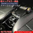 コンソールボックス トヨタ ヴォクシー エスティマ ノア CA産商 A-304 スマートコンソールBOX BK