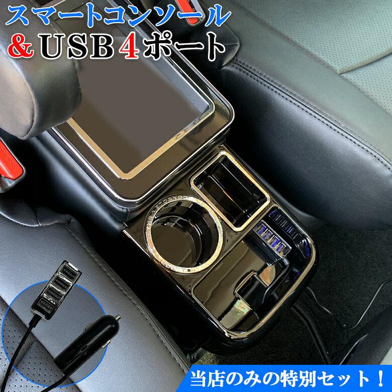 車内収納・ホルダー, コンソールボックス C01508 DC-018 DC4.8A USB 4 80 70 60 VOXY NOAH