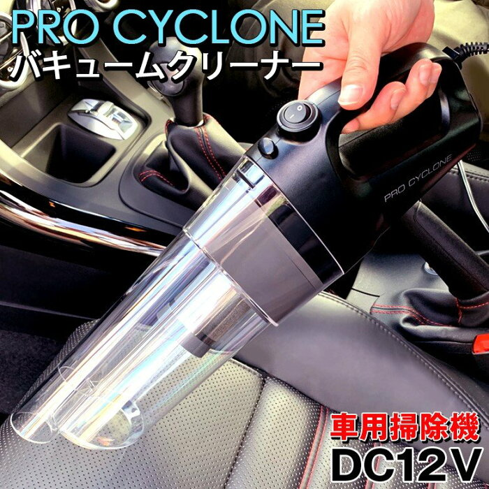 X-226 PRO サイクロン パワー バキューム クリーナー | カークリーナー 掃除機 車用掃除機 車載用掃除機 車載掃除機 ハンディクリーナー ハンドクリーナー 軽量 ハンディ サイクロン方式 洗車 車内