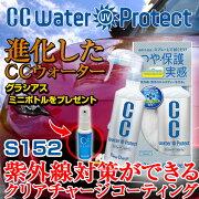 ウォーターゴールドミニボトル プレゼント ウォーター プロテクト スタッフ コーティング クリアチャージコーティング ワックス