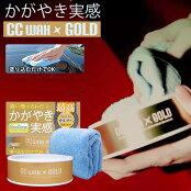 コーティング剤CCワックスゴールドS129PROSTAFF(プロスタッフ)マイクロファイバークロス(380×380mm)・取扱説明書付き
