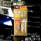 今ならグラシアスのミニボトルプレゼント!高い耐久&撥水性を発揮するホイール用コート剤CCグロスゴールドホイールコーティングコーティング剤S128PROSTAFF(プロスタッフ)