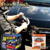 電動ポリッシャー7mP173シャインポリッシュAC100VP-59|プロスタッフシャインポリッシュ洗車ポリッシャー車バフコーティングワックス車磨きのポリッシャーカースポンジキズ消しバフケアワックスがけ簡単