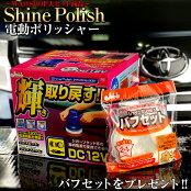 自動車塗装面用電動ポリッシャーP-60シャインポリッシュDC12V