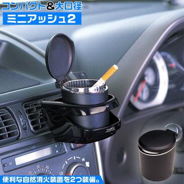W322 ミニアッシュ2 ブラック | 車載用 車載 灰皿 車 灰皿 車用灰皿 アッシュトレイ 車用アッシュトレイ 車の灰皿 オシャレ くるま クルマ 人気 フタ付 お洒落 おしゃれ シンプル コンパクトタイプ 自然消火装置 黒 カッコイイ かっこいい