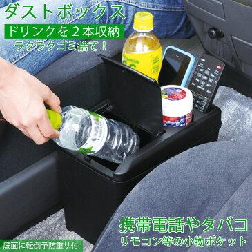 W734 ダストボックス L | ゴミ箱 車用 オシャレ フタ付き ふた付き 車内 車用ごみ箱 ダストボックス ダストBOX 重り シンプル 黒 安い ドリンクホルダー 車載 車載用 車載用ゴミ箱 小物 スマホ 飲み物入れ 2本 二本