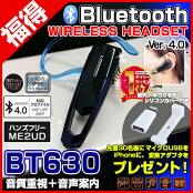 Bluetooth(ブルートゥース)モノラルハンズフリーME2UDBT630