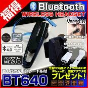 Bluetooth(ブルートゥース)モノラルハンズフリーME2UDCBT640