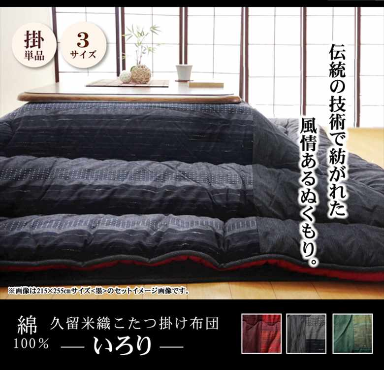 綿100% 無地調 国産 こたつ布団  『いろり』 約215×295cm 代引き不可(一部地域を除く):WAOショップ