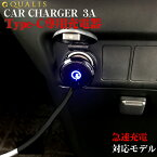 ◆QC-11 Type-C ストレートコード充電器 (Qualcomm/QuickCharge3.0) | 車載用充電器 車載 充電 スマホ スマートフォン スマートホン 車の充電器 車 車載充電器 シガーソケット タイプC TYPE-C AQUOS Galaxy Xperia ARROWS Android