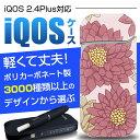 iQOS アイコス 電子タバコ 新型iQOS 2.4Plus対応 旧型...