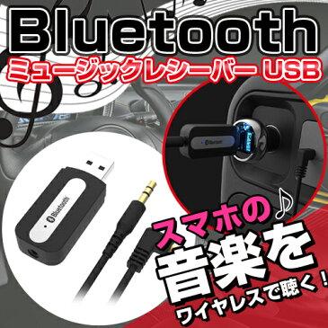 BL-51 Bluetooth ミュージックレシーバー USB | iPhone7 bluetooth イヤホン ブルートゥース アイフォン6 プラス iphone6 スマホ 高音質 ジム ランニング 音楽 耳かけタイプ 音楽 ワイヤレスイヤホン ハンズフリー スポーツ アウトドア AUX レシーバー
