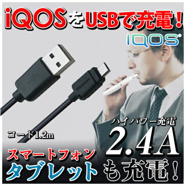 IQ-16 iQOS用 USB充電&同期ケーブル 1.2m micro BK iQOS USB充電器 iQOS 充電器 iQOS充電器 アイコス 充電器 アイコス充電器 iQOS 車用充電器 アイコス車用充電器 アイコス 充電器 車 アイコス 車 充電器 アイコス グッズ