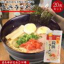 送料無料 長浜ラーメン 90g / 20食セット 半生麺 麺作り一筋こがねちゃん
