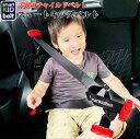 B1092 スマートキッズベルト収納専用ポーチ付き | キッズベルト 子ども ベルト 子供用 簡易型