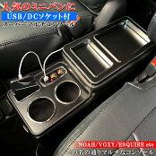 コンソールボックスCA産商A-304スマートコンソールBOXBK