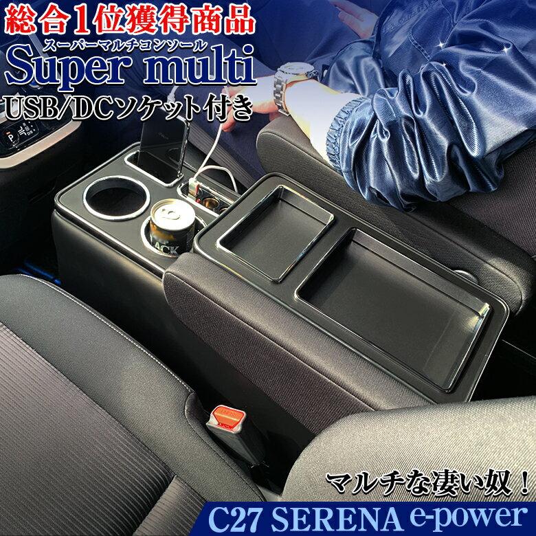 車内収納・ホルダー, コンソールボックス e-power e-power e-power SERENA C27 C-27