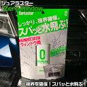【エントリーでポイント最大33倍】 S-97 シュアラスター ゼロ...
