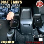 【レビューを書いて特典有り】日本製ワイヤレスチャージャーハイエースアームレスト|ハイエース200系ハイエース専用スーパーGL黒ブラック車肘置きアームレスト200系