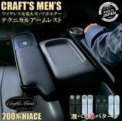 日本製ドリンクホルダーワイヤレスチャージャーハイエースアームレスト1個|ハイエース200系ハイエース専用スーパーGL車肘置きアームレスト200系ハイエース200系Qi置くだけ充電ワイヤレス充電