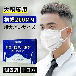 【肌感覚マスク】超大きいサイズ 不織布マスク 大きめ 男性用マスク メンズサイズマスク マスク大きめ マスクLLLサイズ 個包装 6mm幅平ゴム 50+1枚 200mm*90mm BFE/PFE/VFE99%日本機構認証あり