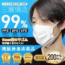 【翌日発送】TERUKA 使い捨てマスク 個包装 200+4枚 175mm 大きめ マスク 大人用 男性用 女性用 マスクゴム プリーツ 不織布マスク 送料無料 メルトブローン フィルター ほこり ウイルス 花粉対策 飛沫防止 防護マスク 2