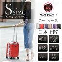 スーツケース キャリーバッグ キャリーケース WAOWAO 旅行用品 旅行カバン 軽量 機内持ち込み可能 Sサイズ 小型 1?4日用に最適♪ ABS+PC 8067シリーズ ハードケース フレーム