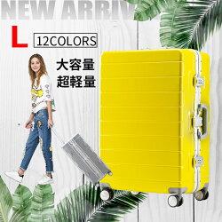 【新商品】スーツケースキャリーバッグキャリーケースWAOWAO旅行用品旅行カバン軽量Lサイズ大型6803シリーズハードケースフレーム