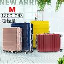 【新商品】スーツケース キャリーバッグ キャリーケース WAOWAO 旅行用品 旅行カバン 軽量 Mサイズ 中型 6803シリーズ ハードケースフレーム