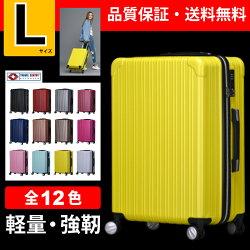 スーツケースLサイズキャリーバッグキャリーケースWAOWAO旅行用品旅行カバン軽量丈夫大型ABS+PCハードケースファスナータイプ6831シリーズ