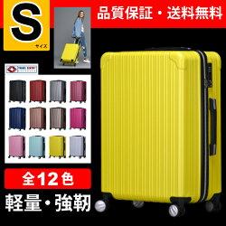 スーツケース機内持ち込みSサイズキャリーバッグキャリーケースWAOWAO旅行用品旅行カバン軽量丈夫Sサイズ小型ABS+PCハードケースファスナータイプ6831シリーズ