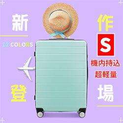 【新商品】スーツケースキャリーバッグキャリーケースWAOWAO旅行用品旅行カバン軽量機内持ち込み可能Sサイズ小型6833シリーズファスナータイプ