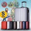 スーツケース キャリーバッグ キャリーケース WAOWAO旅行用品 旅行カバン旅行カバン 軽量 機内持ち込み可能 Sサイズ 小型 1〜4日用に最適♪ ABS 6866シリーズ ハードケース ファスナー